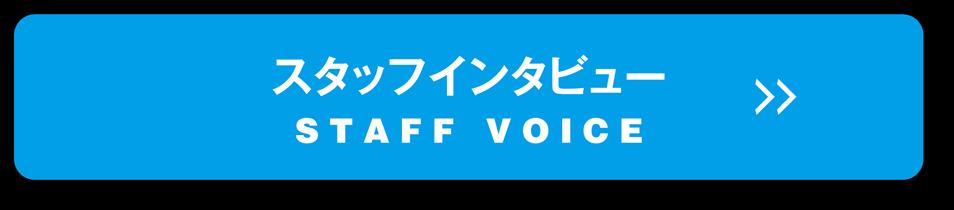 スタッフインタビュー STAFF VOICE